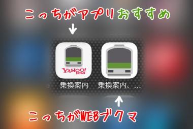 アプリ版Yahoo!乗換案内を使う理由《サイト版との機能差異》