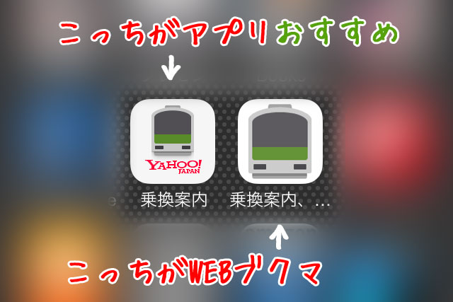 Yahoo!乗換アプリ/Safariブクマ