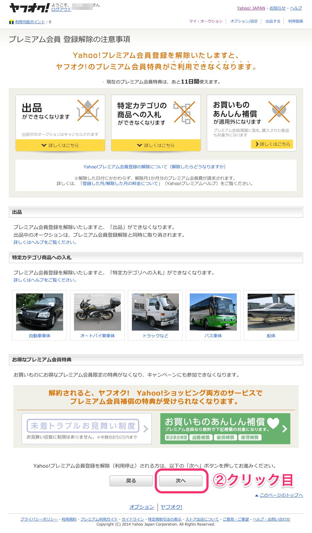 yahoo_premium-02