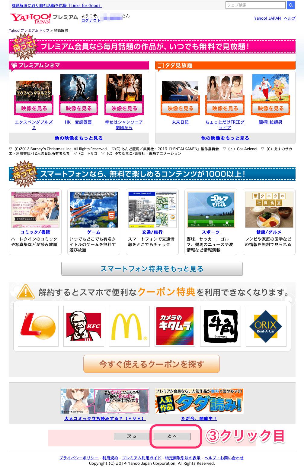 yahoo_premium-03