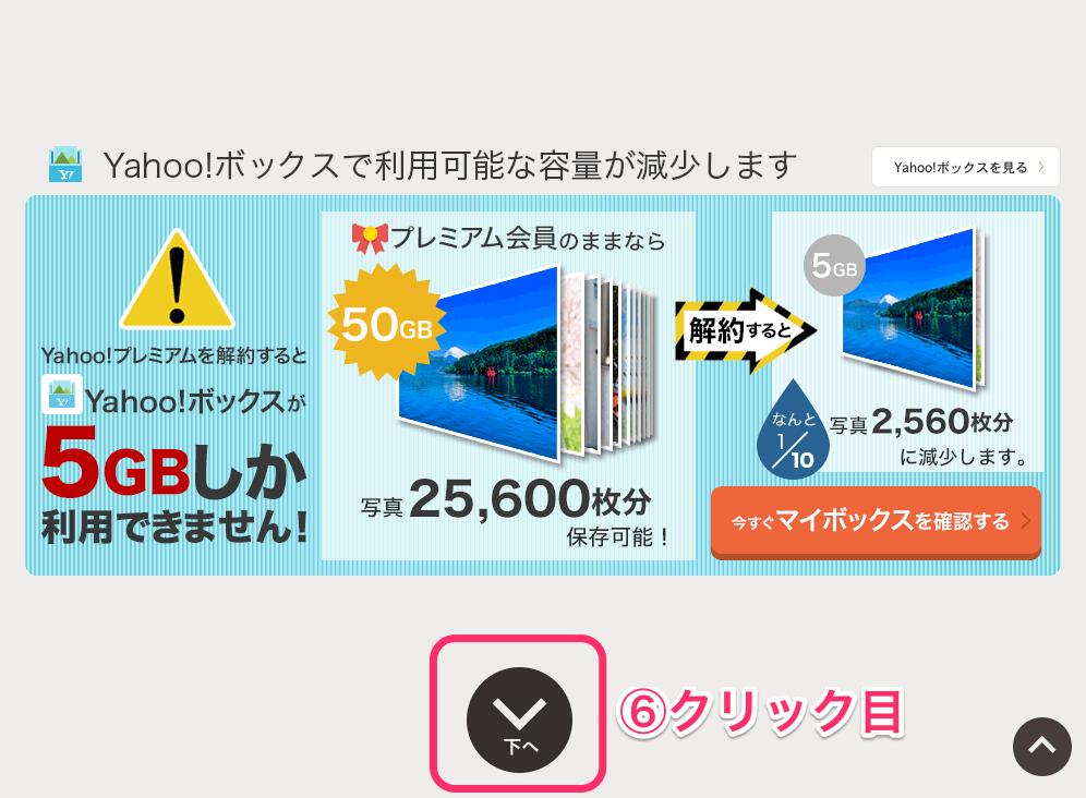 yahoo_premium-06