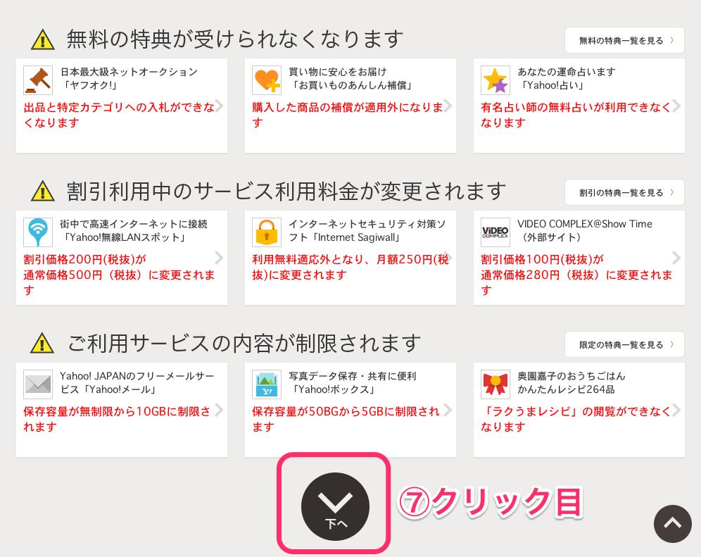 yahoo_premium-07