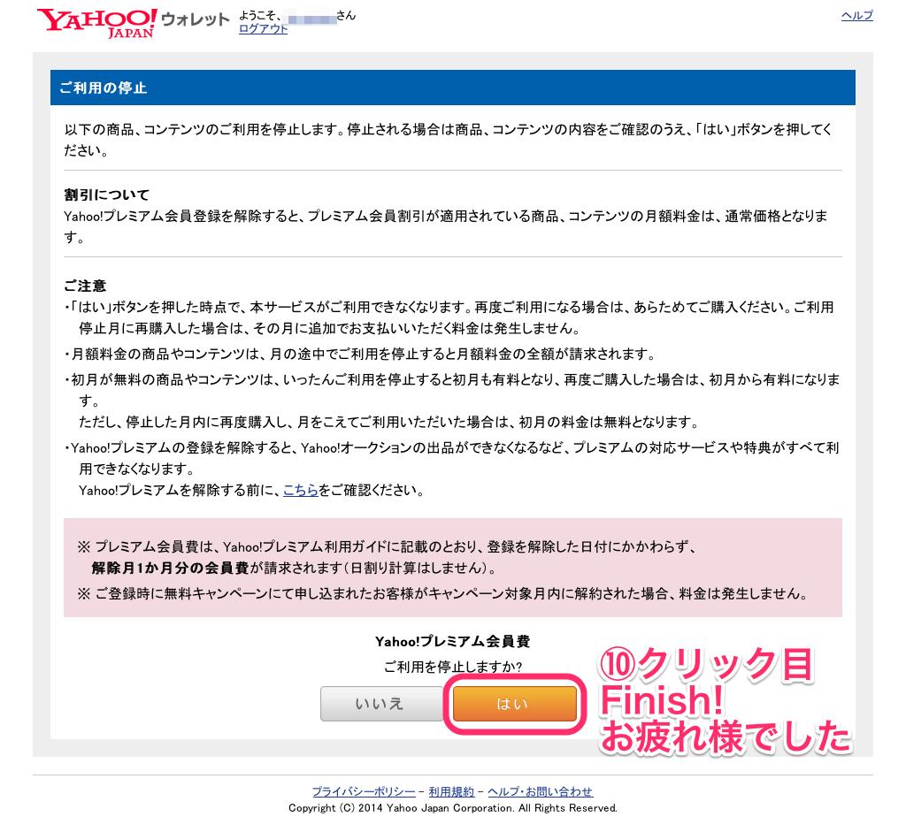 yahoo_premium-10