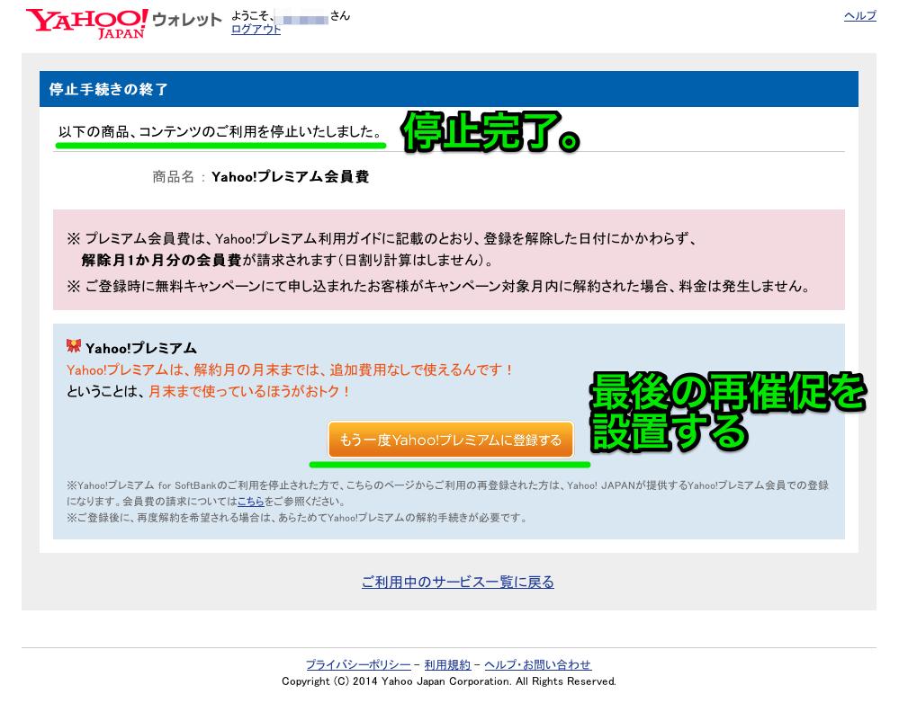 yahoo_premium-11
