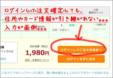 Yahoo!ショッピング「ログインしてご注文手続きへ」でも再入力が必要なバグ